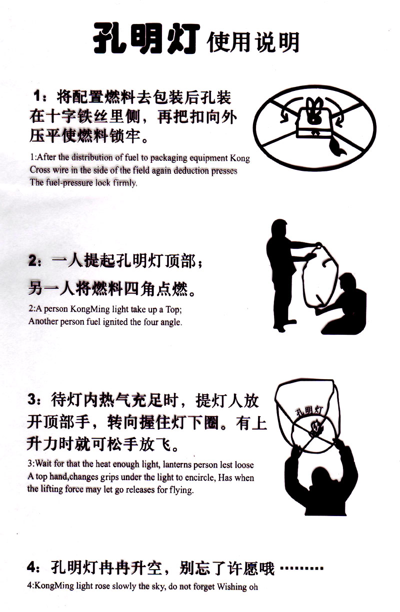 how to make japanese lanterns that fly